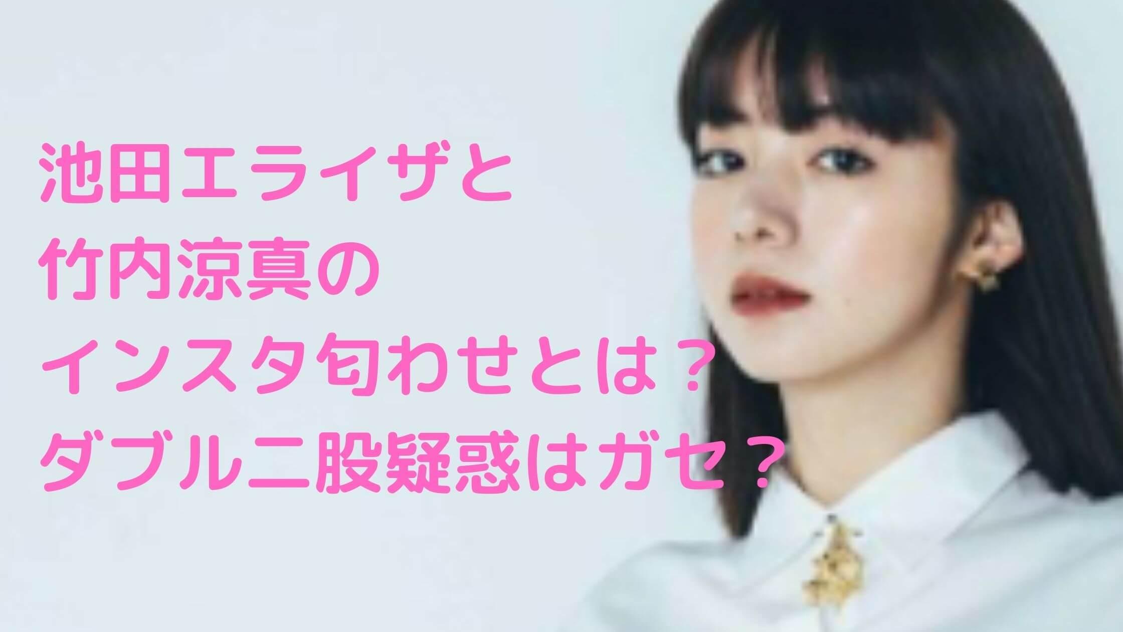 二股 池田 エライザ