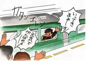 菅義偉 学歴