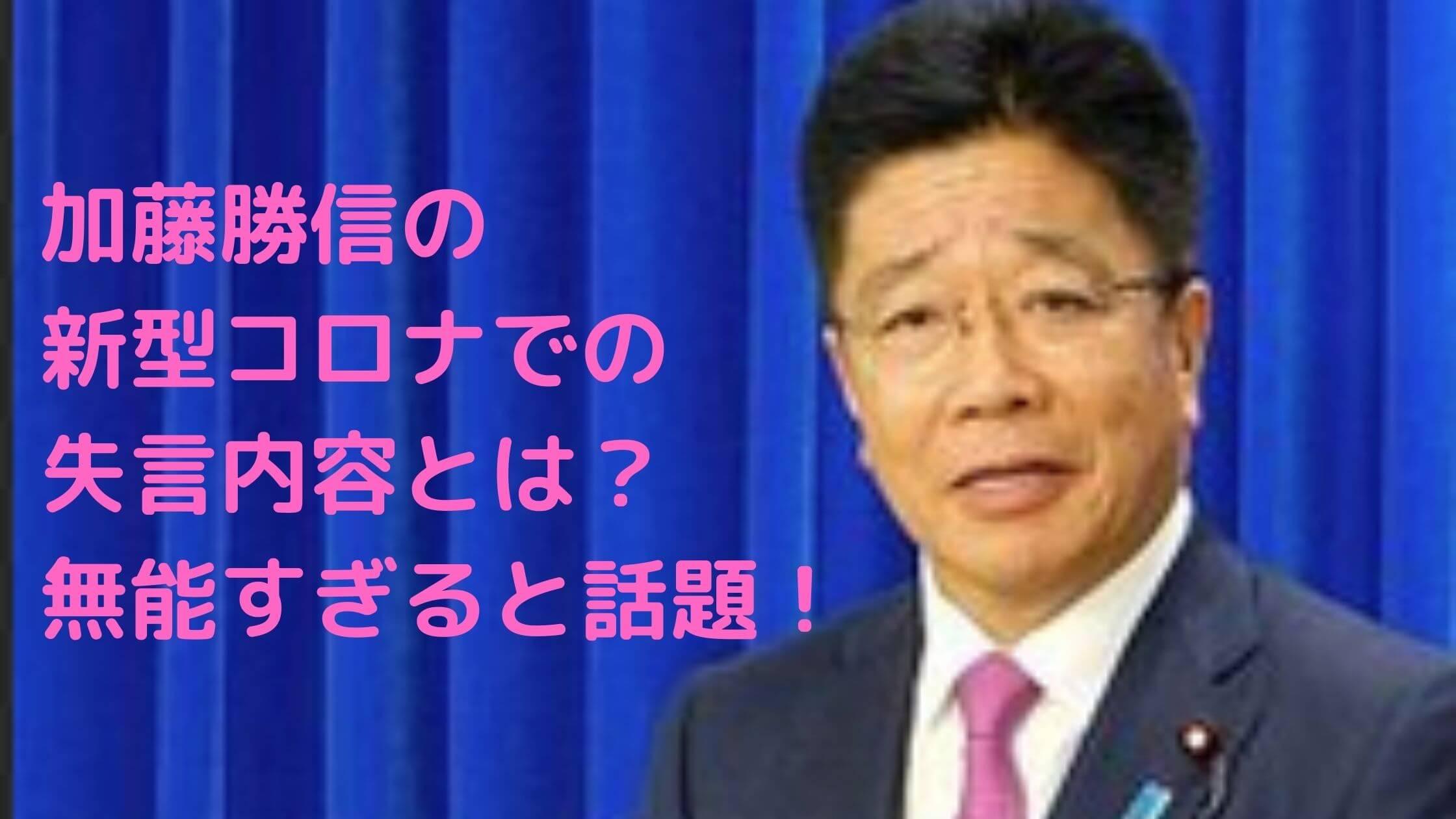 大臣 無能 加藤 厚生 労働 加藤勝信厚生労働大臣 日本をパンデミックに陥れた大臣