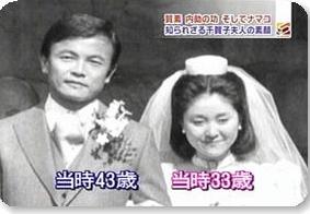 麻生太郎 ちかこ 結婚式 若い頃の画像