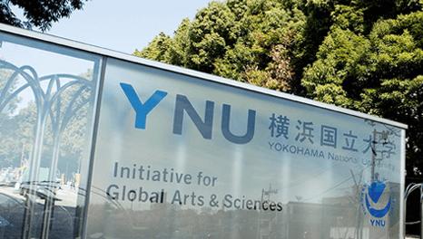 横浜国立大学法科大学院