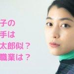 成海璃子 結婚相手 誰 馴れ初め 年齢 顔画像 職業