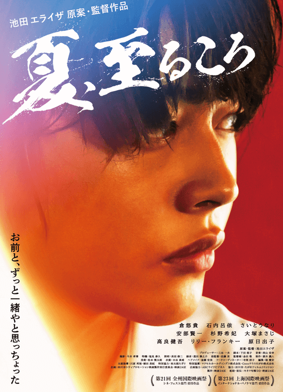 池田エライザ 初監督映画 夏、至るころ