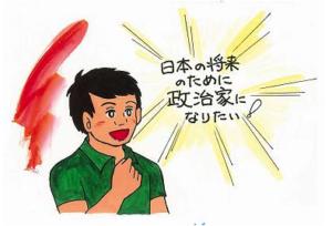 菅義偉 経歴
