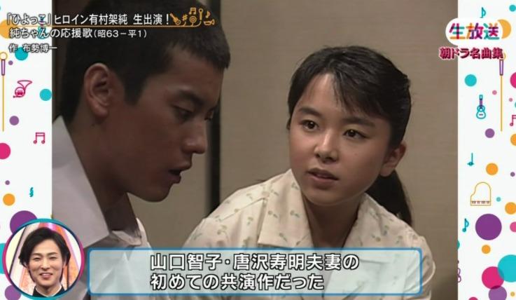 山口智子 唐沢寿明 純ちゃんの応援歌