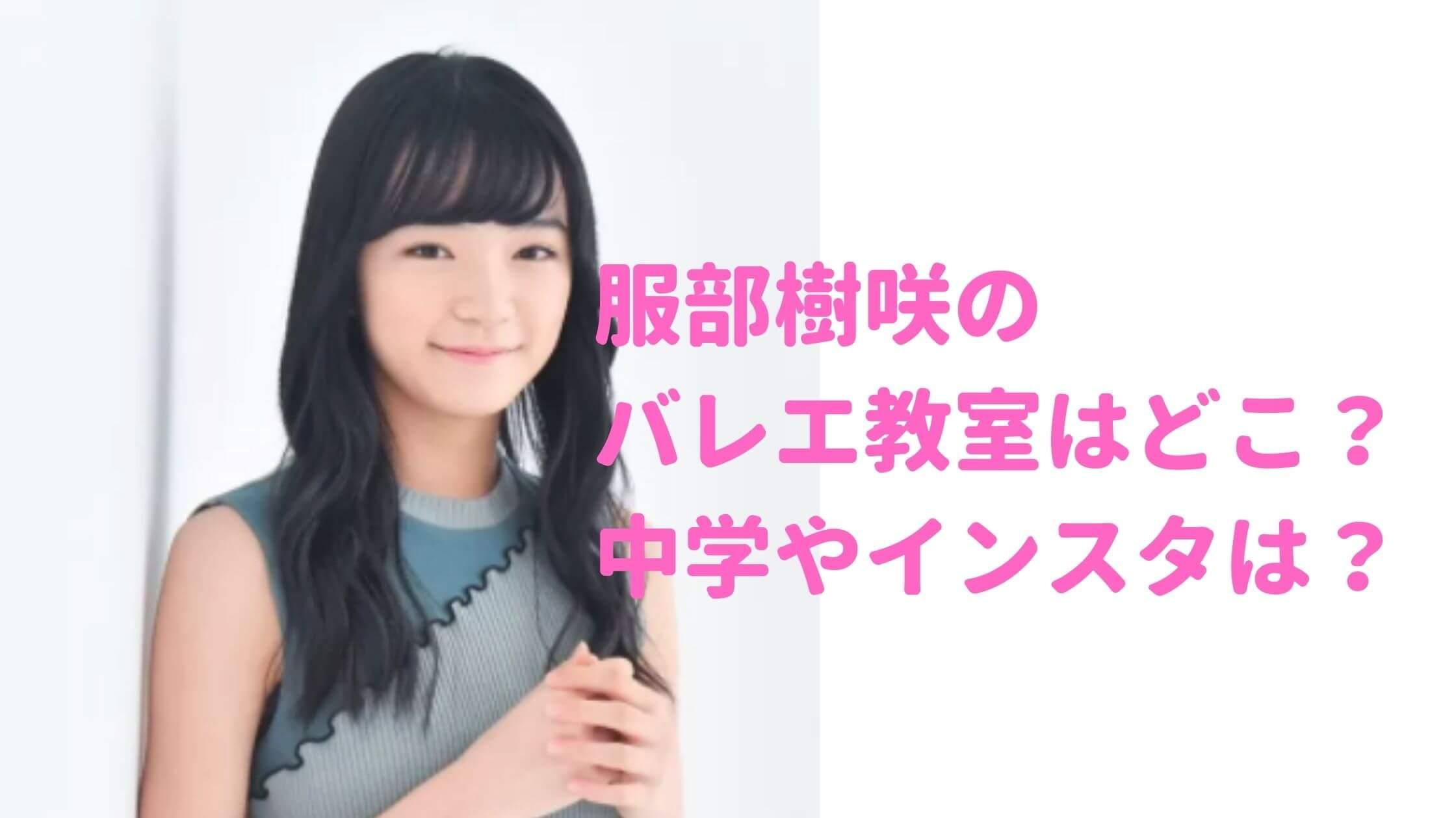 服部樹咲 バレエ教室 受賞歴 インスタ 中学
