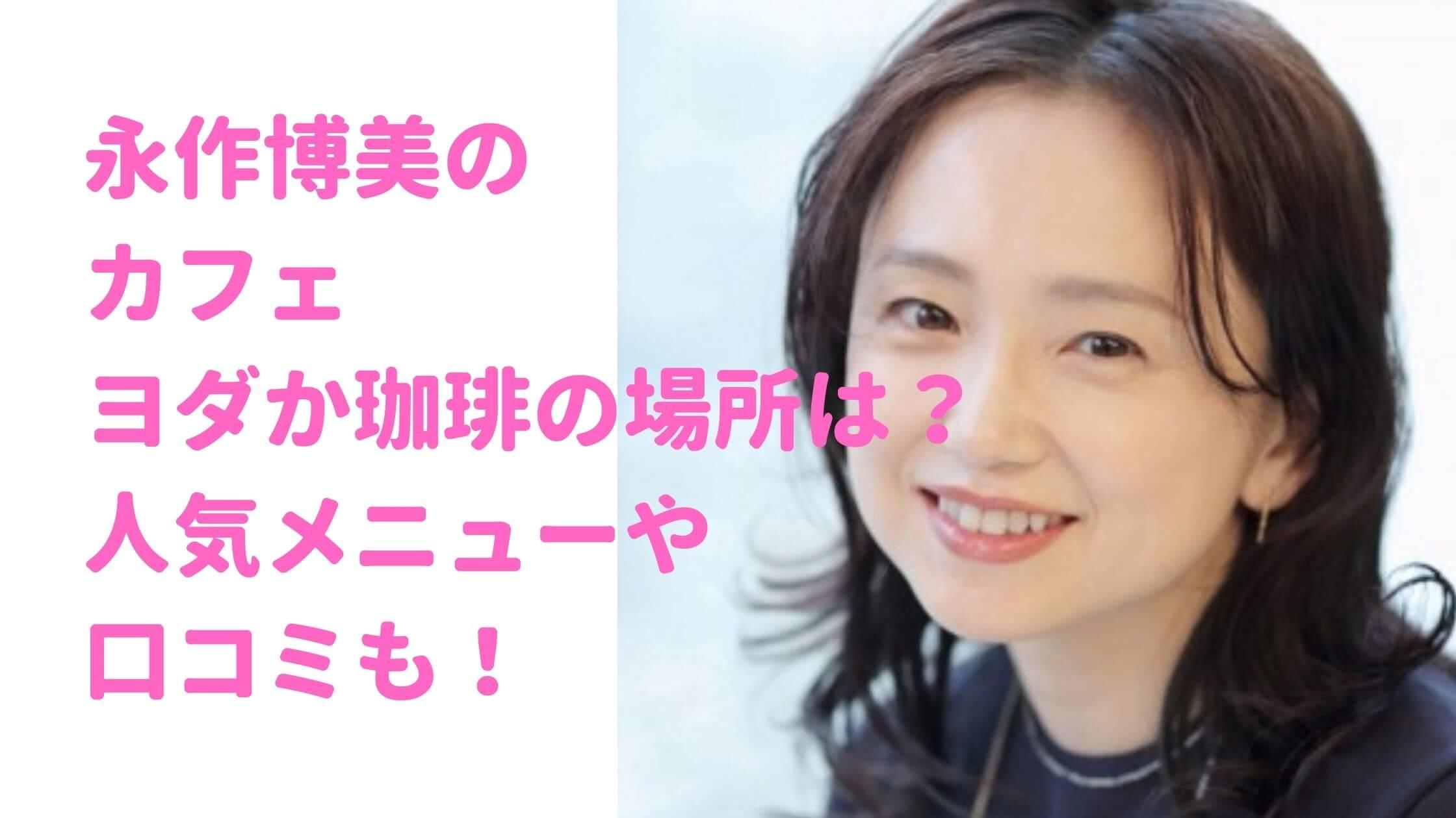 永作博美 カフェ ヨダか珈琲 住所 メニュー 口コミ