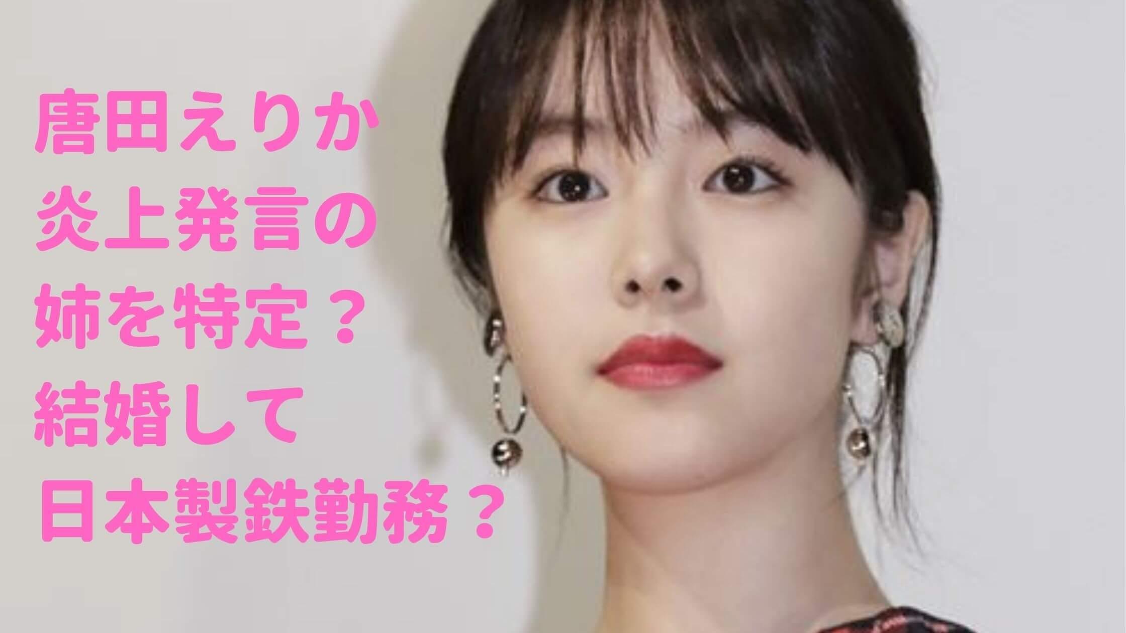 唐田えりか 姉 名前 特定 結婚 日本製鉄
