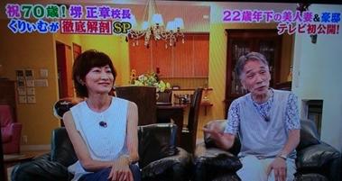 堺正章 自宅 妻