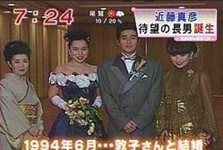 近藤真彦 結婚式 和田敦子 馴れ初め