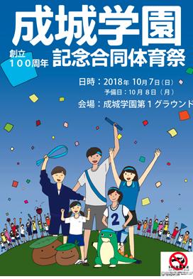 成城学園 合同体育祭