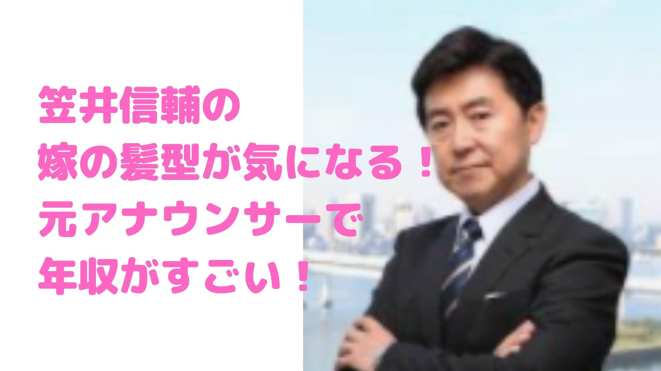 笠井信輔 嫁 髪型 茅原ますみ 年齢 職業 アナウンサー 馴れ初め 年収
