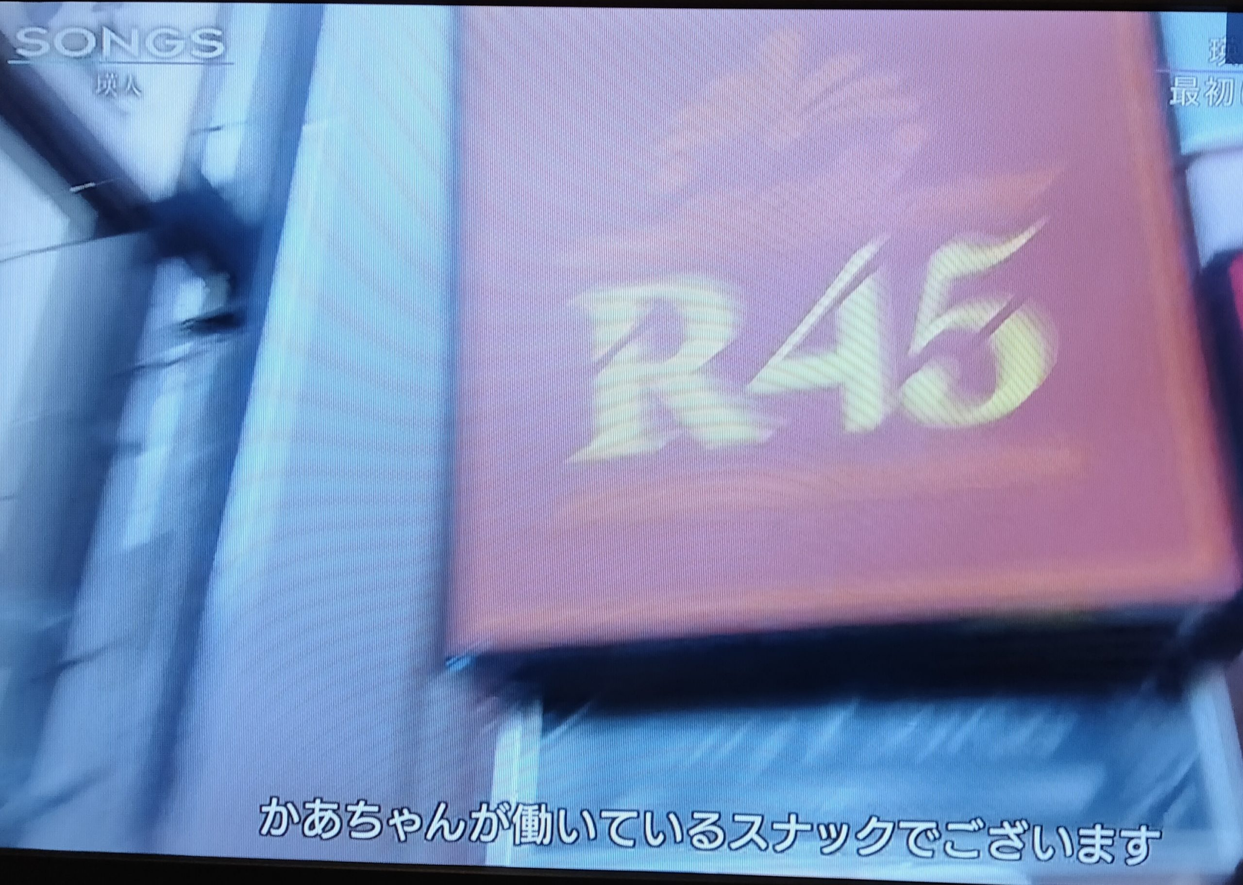 瑛人 母親 スナック 店名 R45