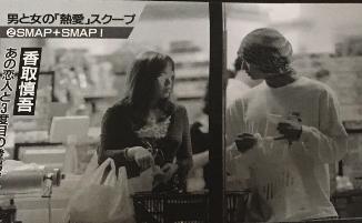 香取慎吾 A子 1996年 フライデー
