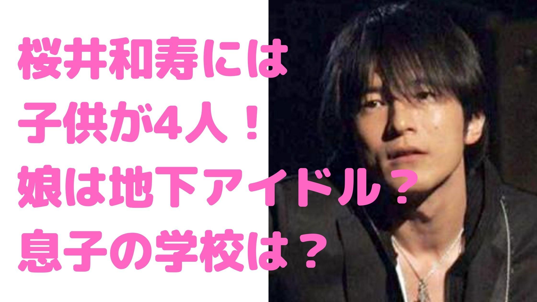 桜井和寿 子供 何人 4人 名前 年齢 性別 学校 職業 優歌 海音 愛音 奏音