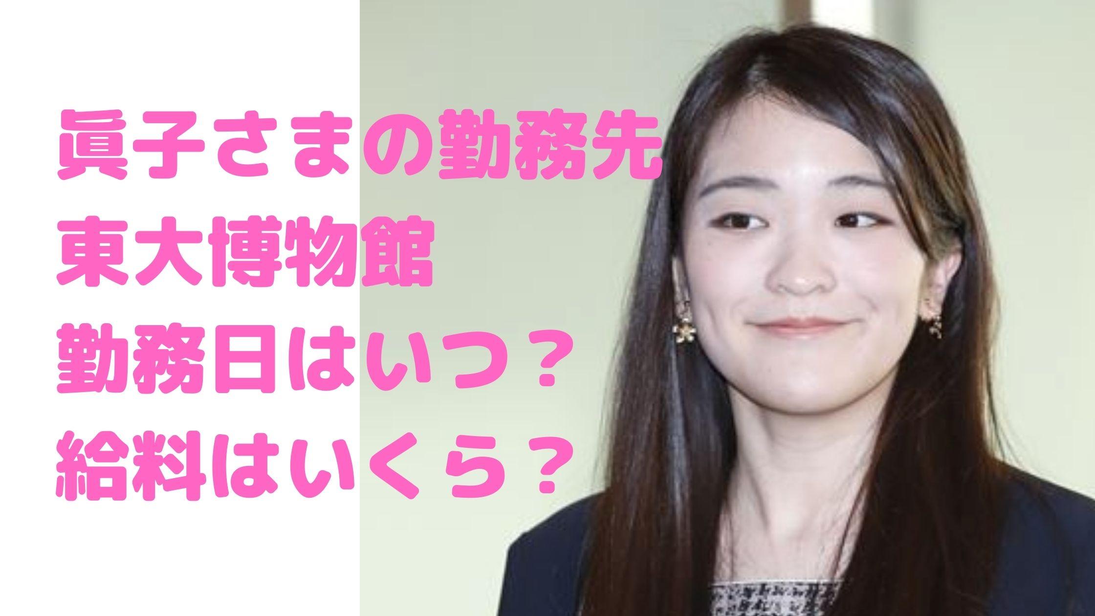 眞子さま 勤務先 東大博物館 インターメディアテク 勤務日 仕事内容 給料 いくら