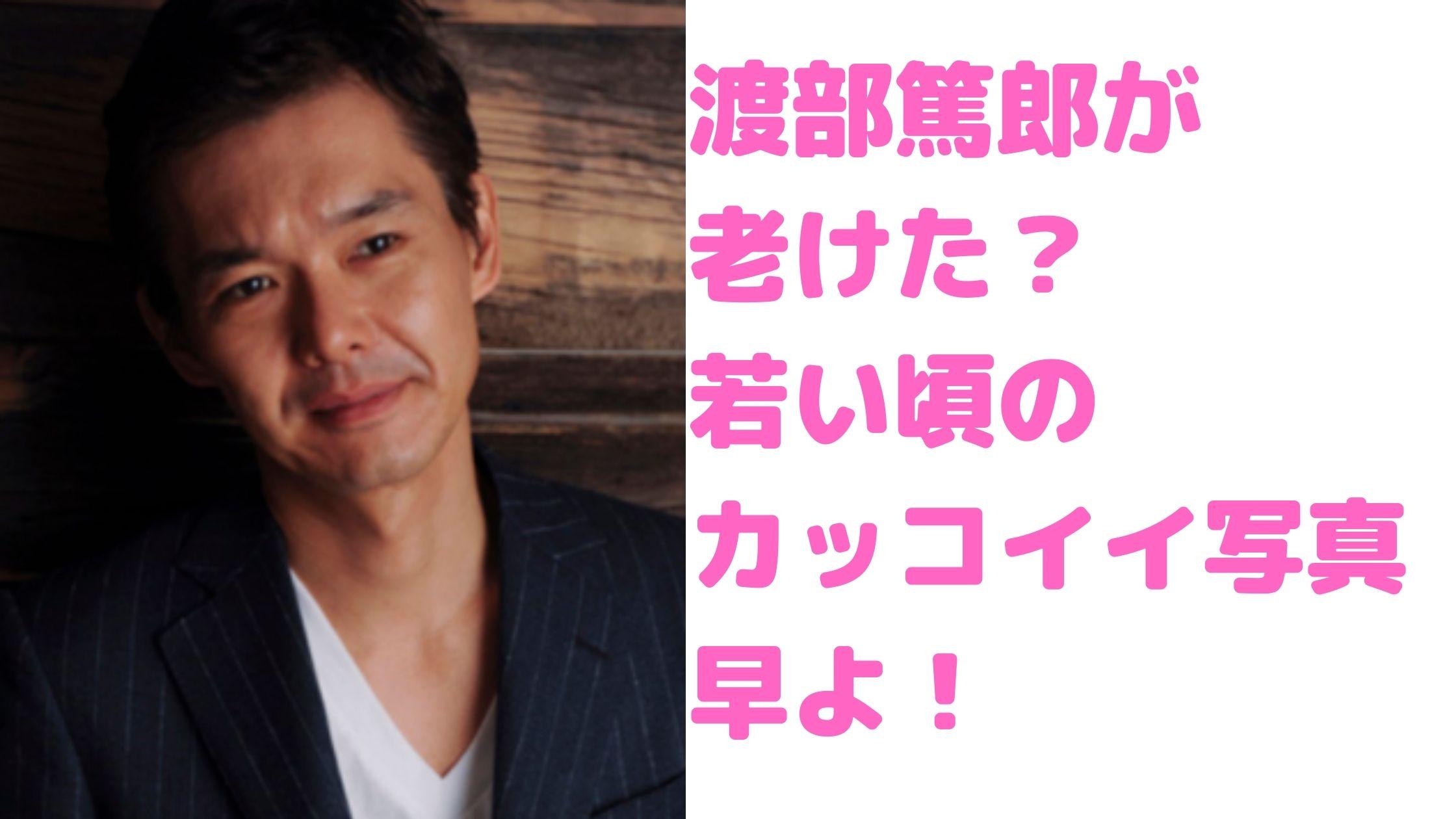 篤郎 嫁 渡部 渡部篤郎の再婚した嫁や子供は何人か、若い頃や来いよのネタ元や経歴