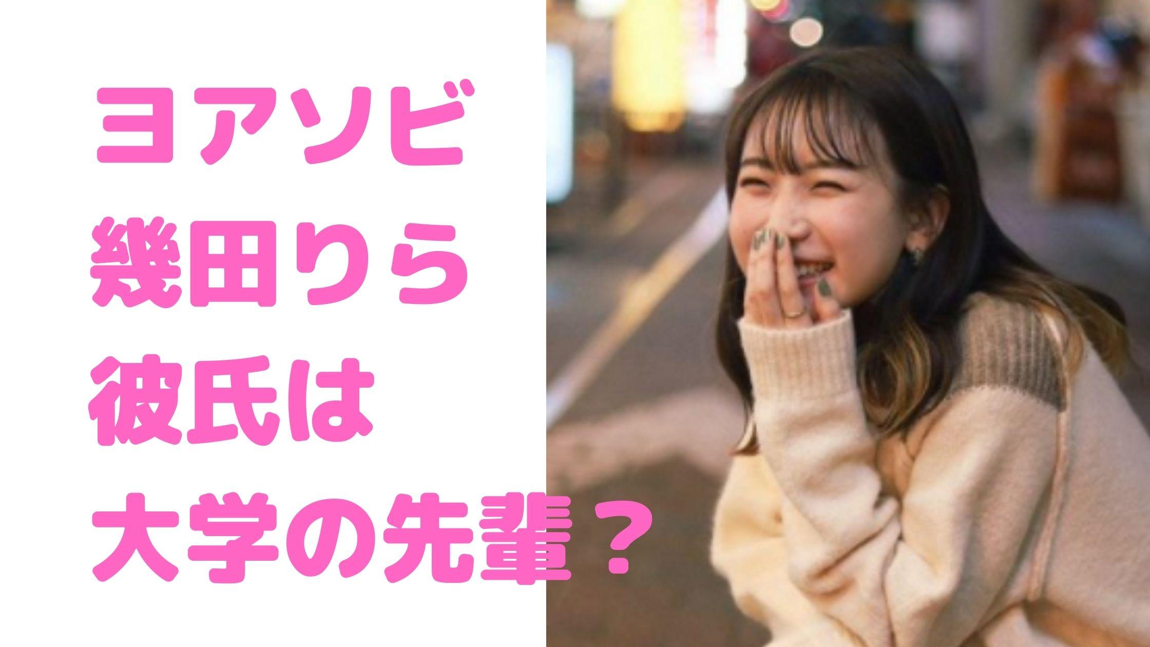 ヨアソビ yoasobi ikura 幾田りら 彼氏 大学 高校 中学 明星学園 卒業アルバム