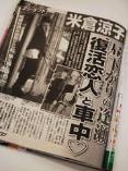 岡本健一 離婚理由 米倉涼子