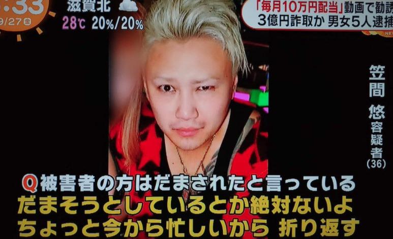 加藤紗里 彼氏 笠間悠 逮捕歴 判決 年齢