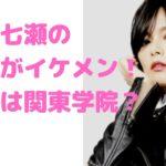 相川七瀬 息子 子供 長男 長女 次男 年齢 名前 性別 学校 留学 大学
