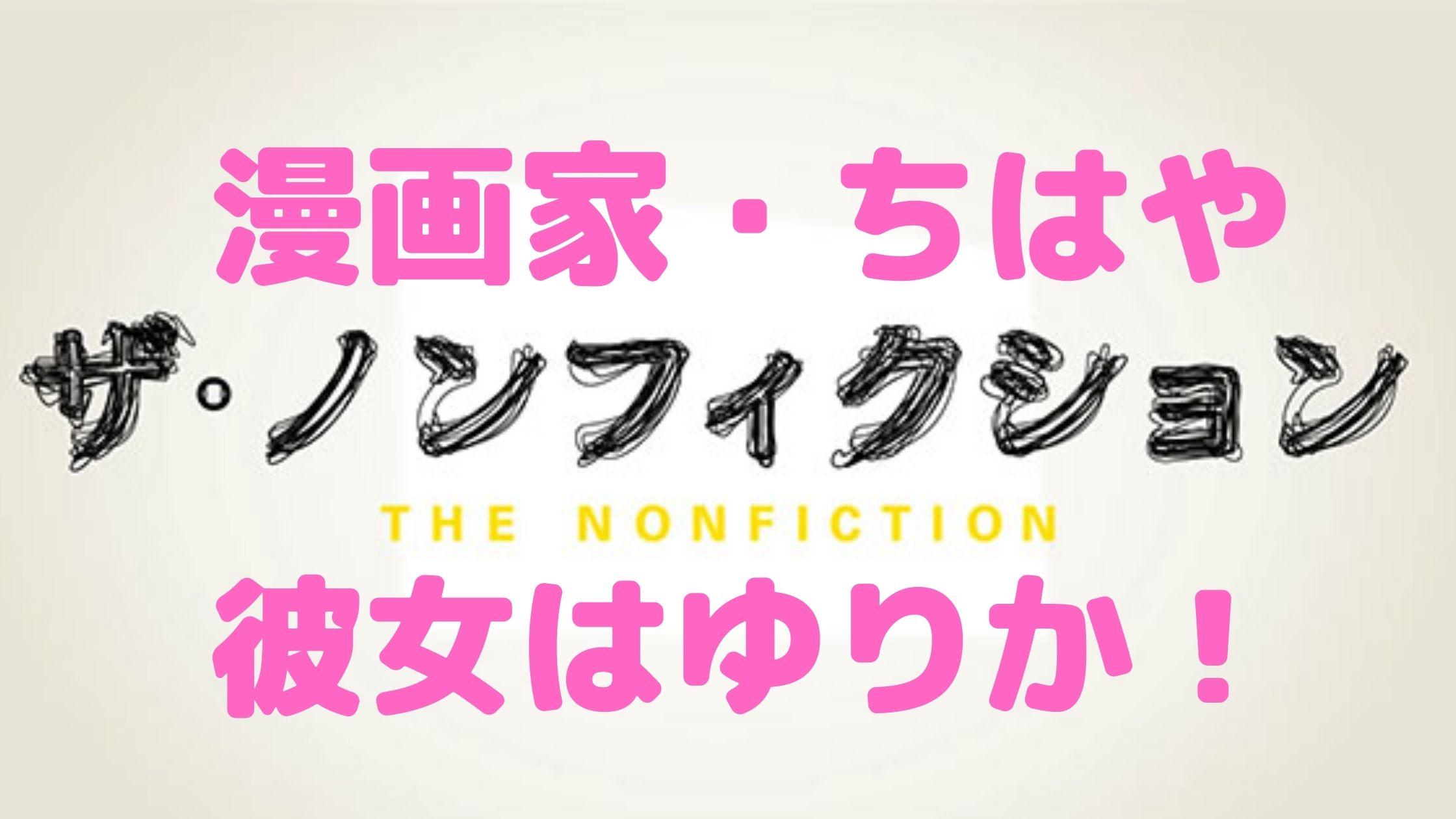 ザ・ノンフィクション 小栗千隼 ちはや 漫画家 学歴 経歴 プロフィール 彼女 ゆりか マンション どこ