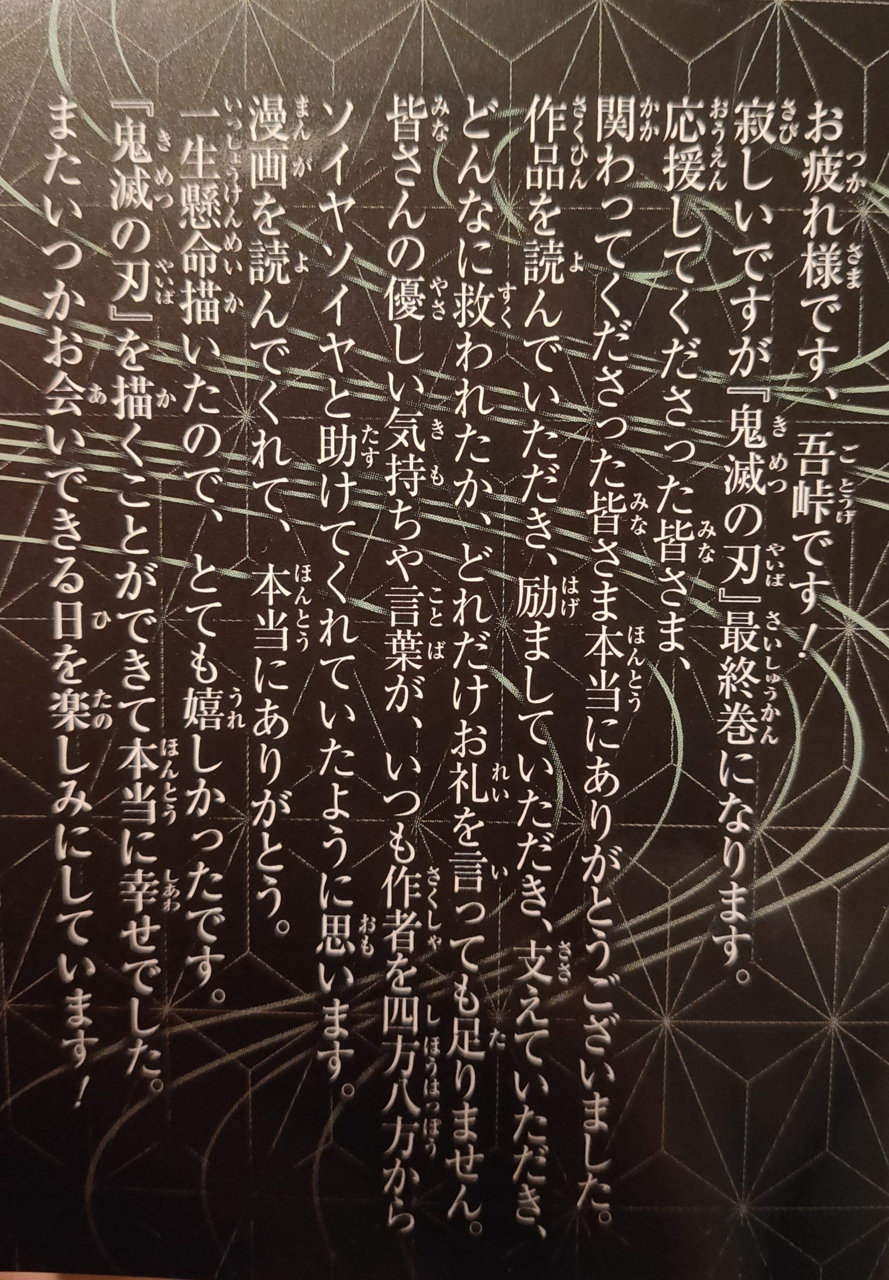 鬼滅の刃 23巻 吾峠呼世晴 引退