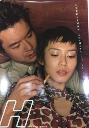 渡部篤郎 若い頃 中谷美紀