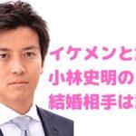 小林史明 嫁 結婚 イケメン 学校 経歴 年収 学歴