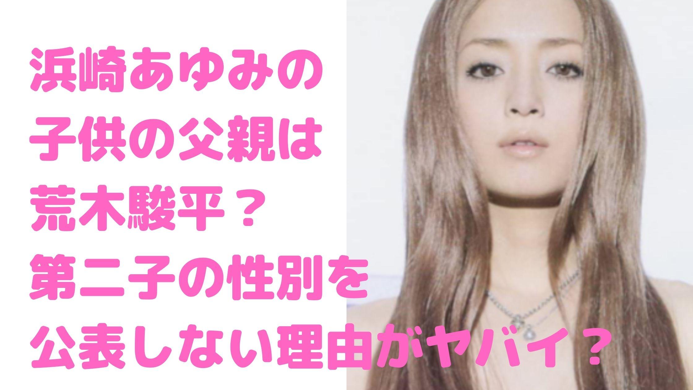 浜崎あゆみ 子供の父親 荒木駿平 ダンサー 子供の性別