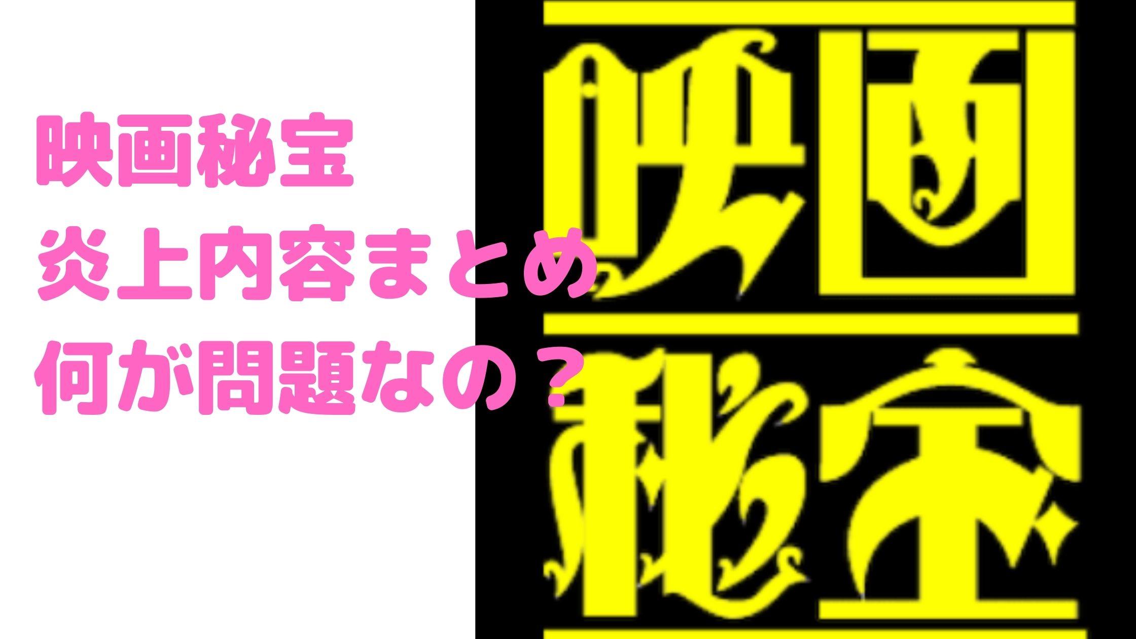 映画秘宝 炎上 内容 何があった 詳細 問題点 岩田和明