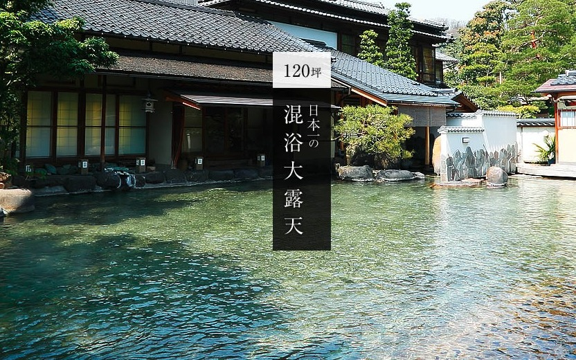 長谷川博己 温泉旅館