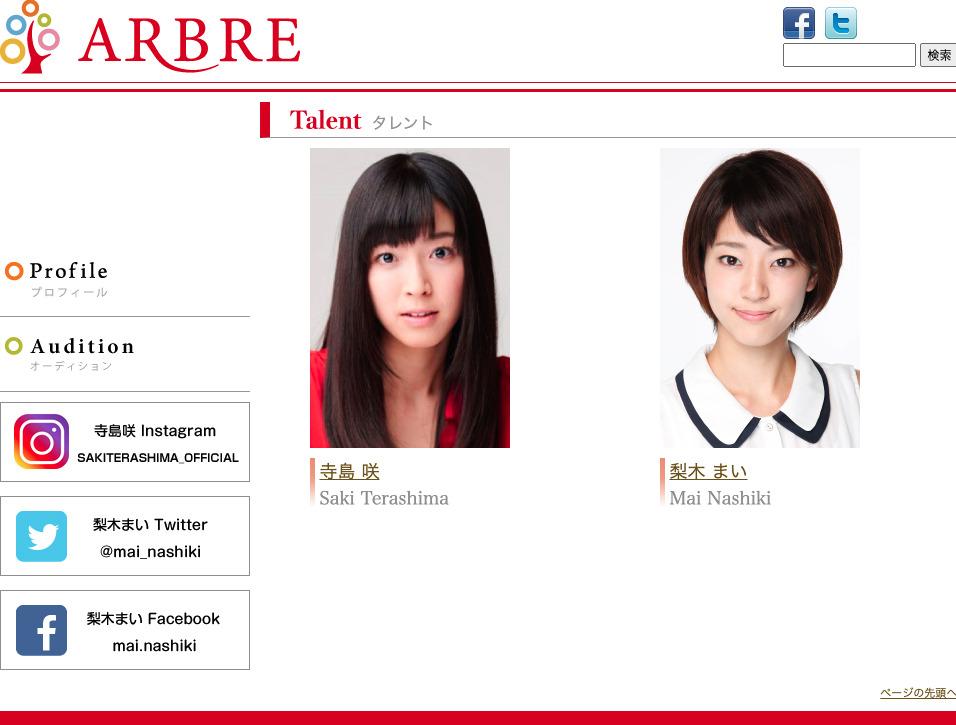 森七菜 事務所 ARBRE