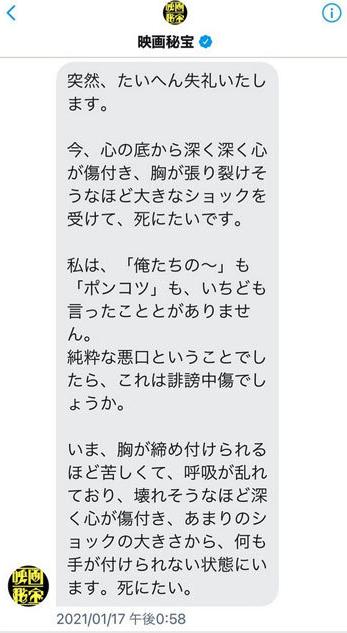 映画秘宝 炎上内容 詳細 送ったDM