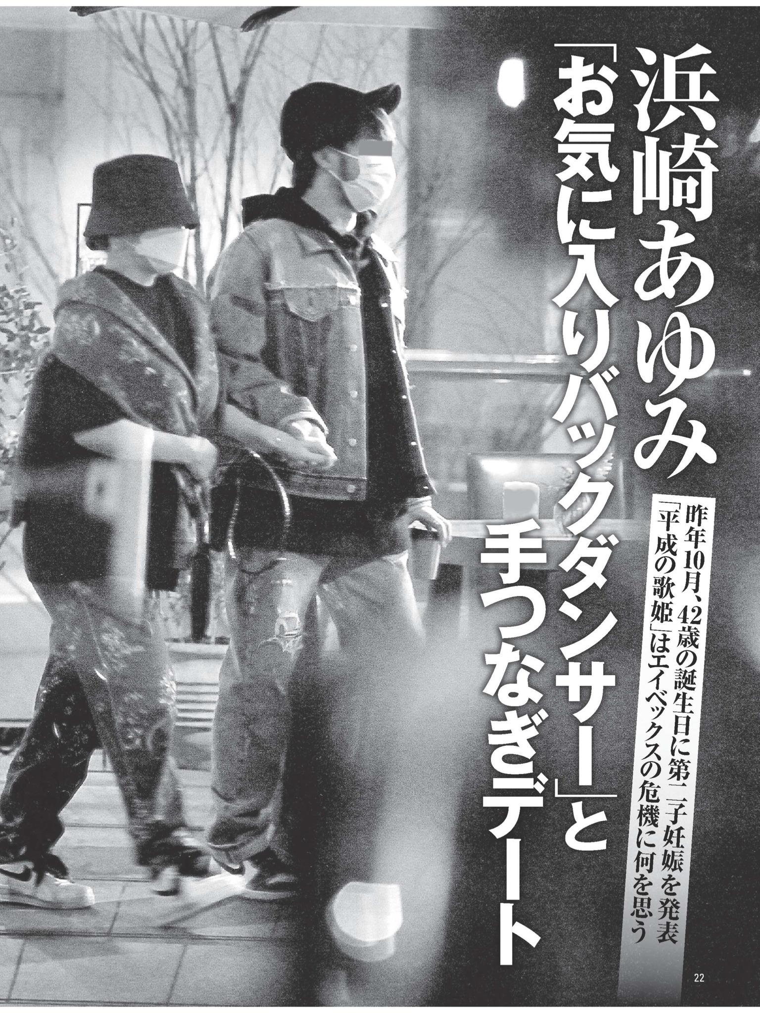浜崎あゆみ 子供の父親 ペイ 荒木駿平 P 第二子