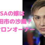 ISSA 嫁 沙織 十和田市 サロンオーナー 年齢 馴れ初め 婚約破棄