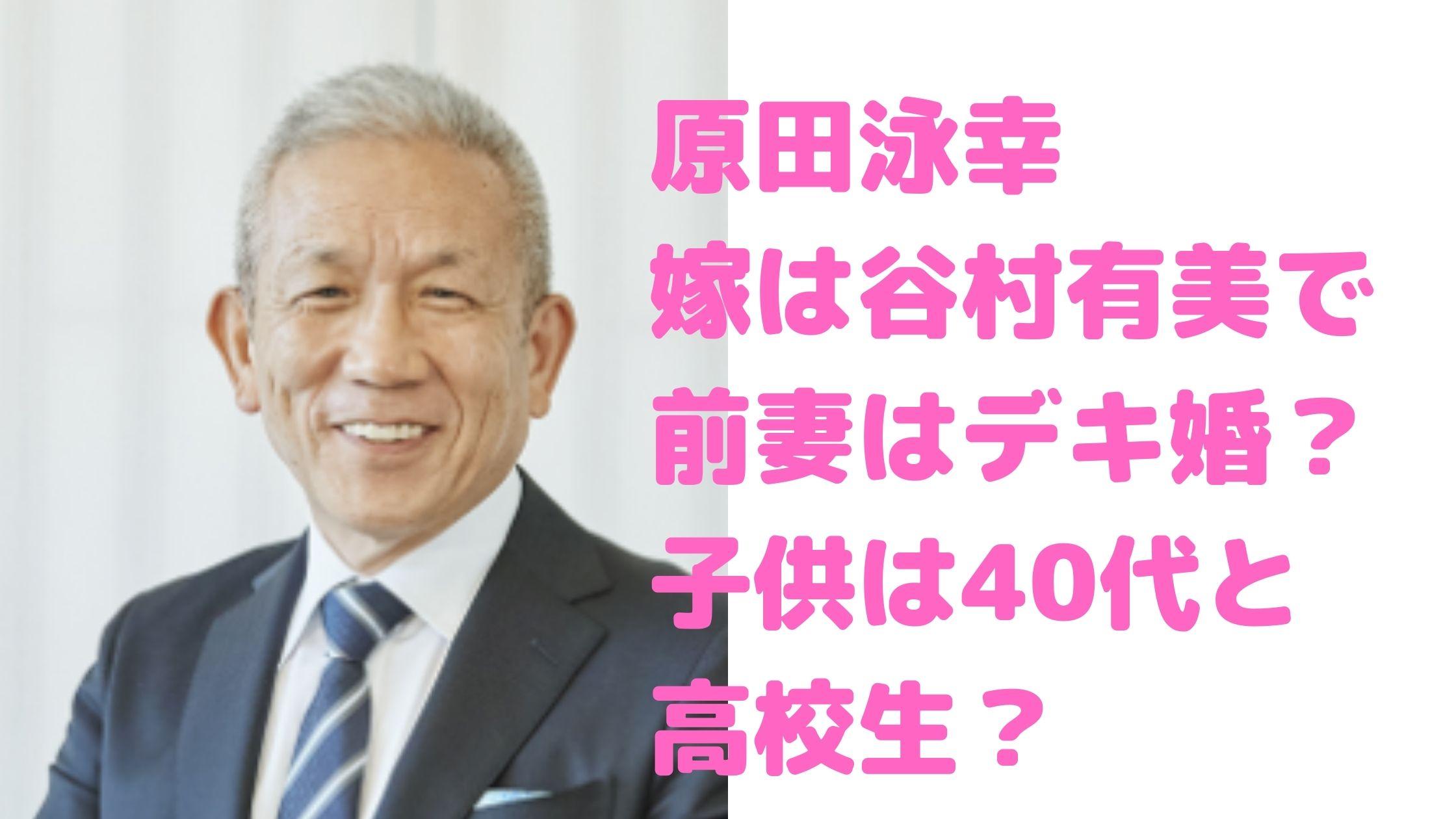 原田泳幸 嫁 谷村有美 前妻 馴れ初め デキ婚 DV 離婚理由 子供 年齢 性別 息子