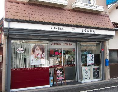 稲葉浩志 実家 岡山県津山市 イナバ化粧品店