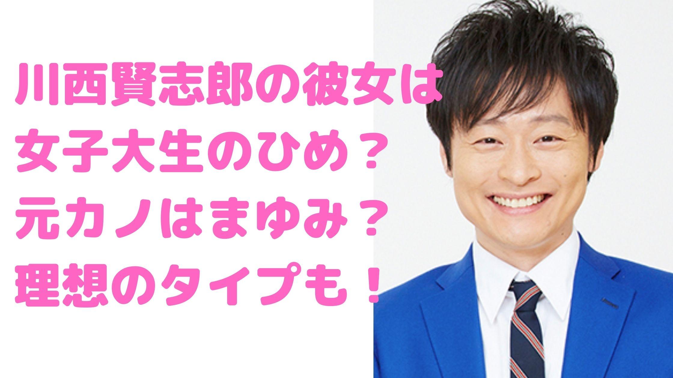 川西賢志郎 彼女 ひめ 女子大生 まゆみ 竹内アナ 理想のタイプ 結婚 嫁