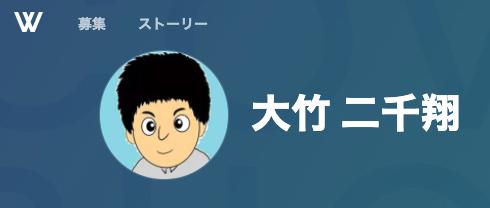 大竹しのぶ 息子 二千翔 職業 WEB制作