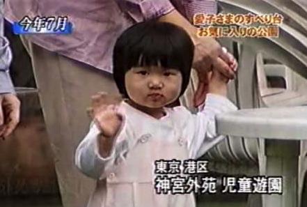 愛子さま 自閉症 替え玉 真実 逆さバイバイ