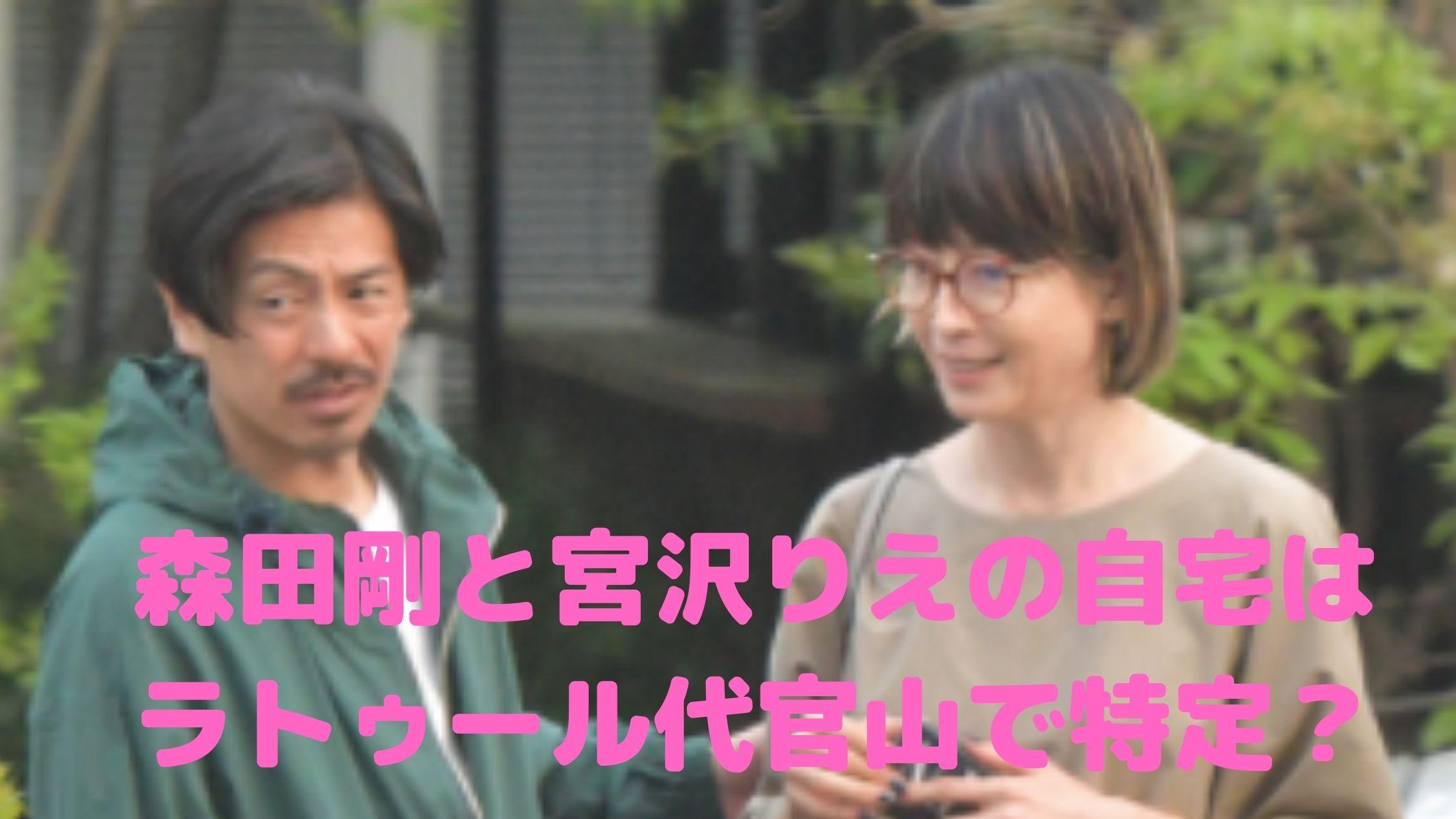 宮沢りえ 森田剛 自宅 ラトゥール代官山
