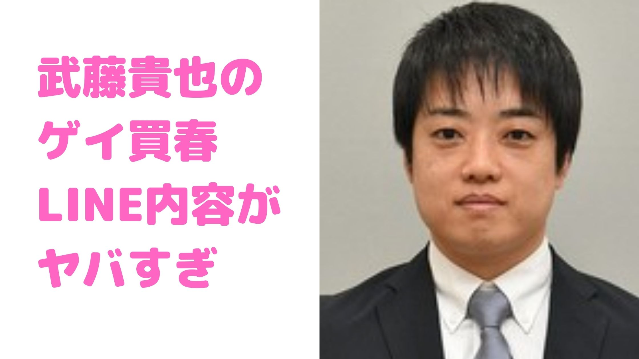 武藤貴也 ゲイ買春 ライン内容 彼女 嫁 結婚