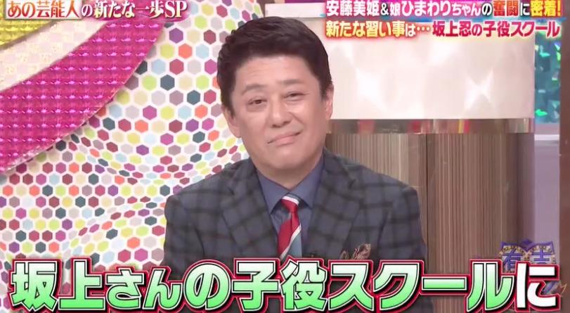 安藤美姫 子供 ひまわり 習い事 坂上忍 子役スクール アヴァンセ