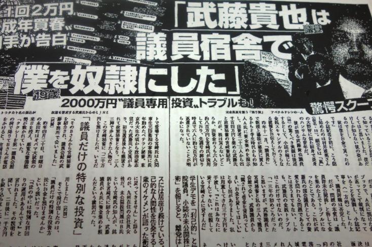 武藤貴也 ゲイ買春 文春
