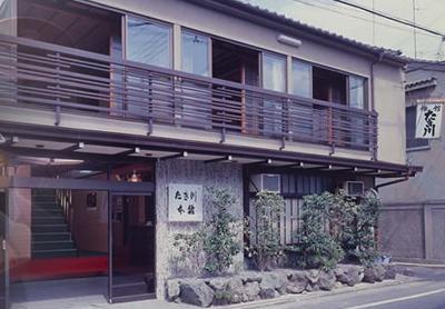 大野智 京都 旅館 たき川旅館