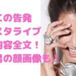 マリエ インスタライブ 動画 内容 書き起こし 島田紳介 隣の男 事務所 レプロ