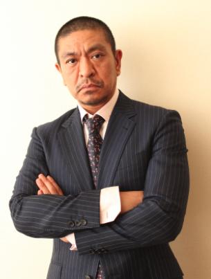 松本人志 嫁 伊原凛 父親 大学教授