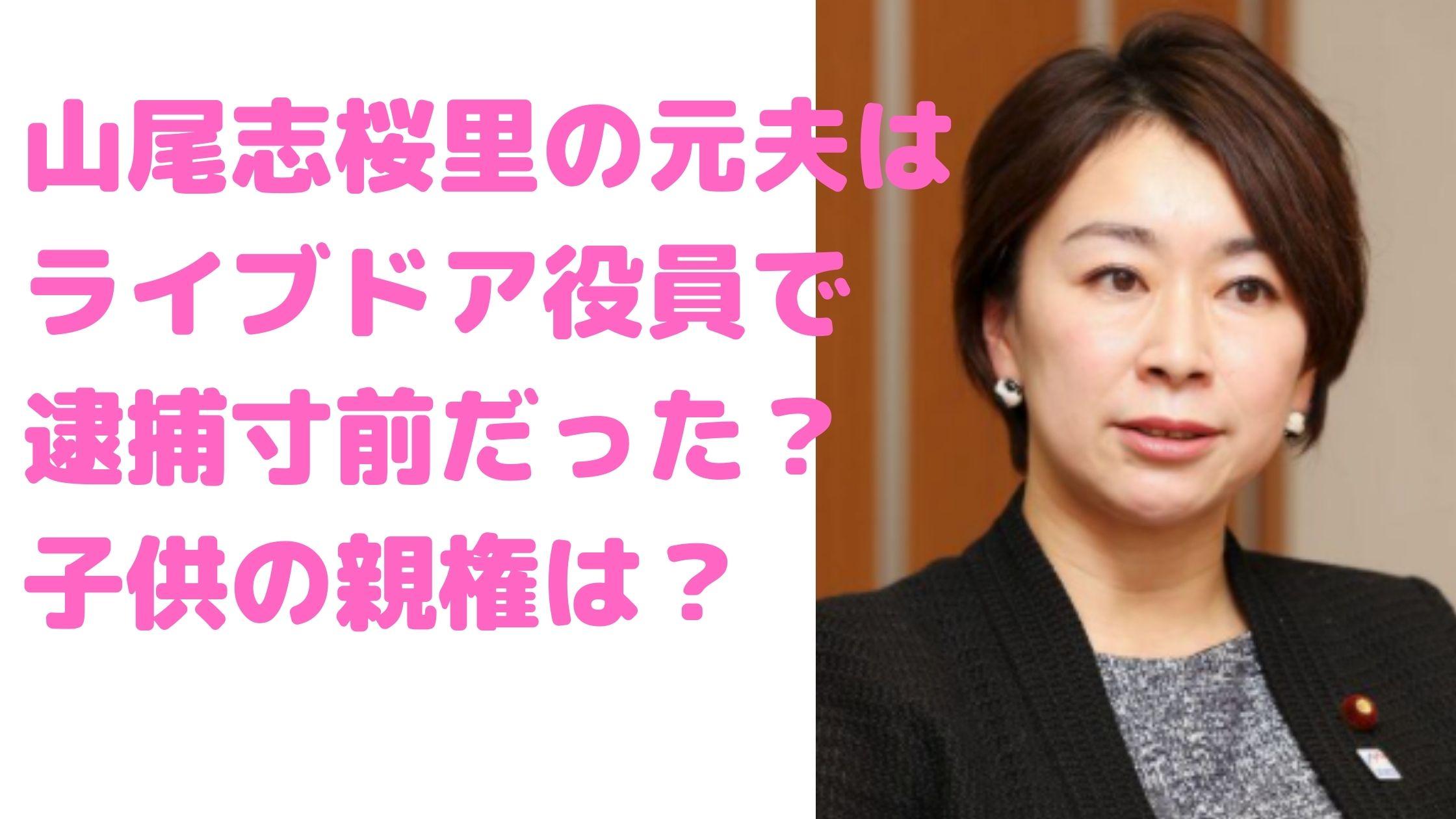 山尾志桜里 夫 山尾恭生 馴れ初め 離婚理由 子供 親権 性別