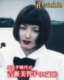 吉瀬美智子 高校 元ヤン画像 モデル時代